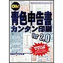 Oh! 青色申告書カンタン印刷 Ver2.0