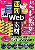 速攻Web素材