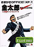 おまかせOffice! XP サラリーマン金太郎 Excel 2002 営業売上倍増編
