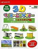 3Dマイホームデザイナー パーツ集「エクステリア編」
