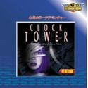 ULTRA2000「CLOCK TOWER~クロックタワー~」