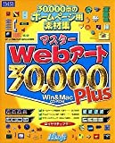 マスターWebアート 30000 Plus for Windows & Macintosh
