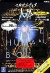 マルチメディア 人体 人体映像百科事典 ダ・ヴィンチの書
