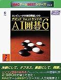 MACゲームBestシリーズ Vol.4 デビッドフォットランドの AI囲碁 6