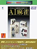 MACゲームBestシリーズ Vol.5 AI麻雀