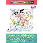 PCゲームBestシリーズ Vol.61 リフレインラブ 2