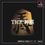 SIMPLE1500シリーズ Vol.2 THE 将棋