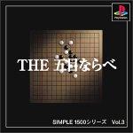 SIMPLE1500シリーズ Vol.3 THE 五目ならべ