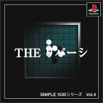 SIMPLE1500シリーズ Vol.4 THE リバーシ
