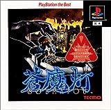 蒼魔灯 PlayStation the Best