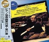 モーツァルト:ピアノ協奏曲第25番、第27番