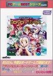 PCゲームBESTシリーズ Vol.63 プリンセスメーカー Go!Go!プリンセス