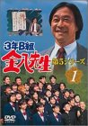3年B組金八先生 第5シリーズ Vol.1