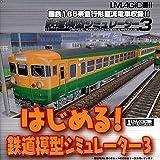 はじめる!鉄道模型シミュレーター 3