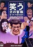 笑う犬の冒険 スーパーベストVol.1 さよなら小須田部長