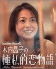 木内晶子の極私的恋物語