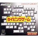 ジャンル別ゲーム集 タイピングゲーム 2