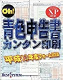 Oh! 青色申告書カンタン印刷 平成13年度フォーム対応版