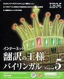 インターネット翻訳の王様 バイリンガル Version 5