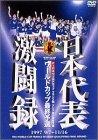 日本代表激闘録 ワールドカップフランス大会アジア地区最終予選 1997 9/7~11/16