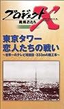 プロジェクトX 挑戦者たち 第2期 Vol.2 東京タワー 恋人たちの戦い