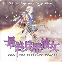 : 最終兵器彼女 Original Soundtrack Image Album SHE, THE ULTIMATE WEAPON