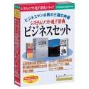 システムソフト電子辞典 ビジネスセット