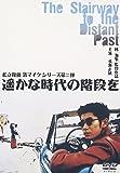 遥かな時代の階段を ― 私立探偵 濱マイク シリーズ 第二弾
