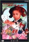エスパー魔美DVD(3)