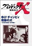 プロジェクトX 挑戦者たち 第4期 Vol.7 ゆけチャンピィ 奇跡の犬 — 日本初の盲 導犬・愛の物語