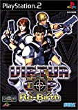 VIRTUA COP Re-Birth