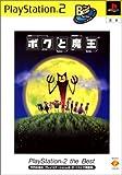 ボクと魔王 PlayStation 2 the Best