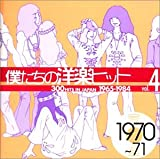  Vol.4 1970~71