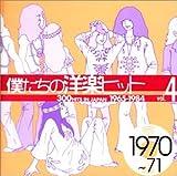 �ͤ������γڥҥå� Vol.4 1970~71