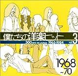 僕たちの洋楽ヒット Vol.3 1968〜70