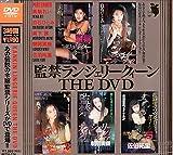 監禁ランジェリークィーン THE DVD