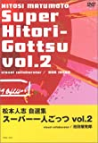 松本人志自選集 「スーパー一人ごっつ」 Vol.2