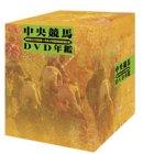 中央競馬DVD年鑑 DVD-BOX 昭和63~平成4年度重賞競走