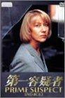 第一容疑者 DVD-BOX2