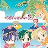 ドラマCD「Cafe吉祥寺で」SS3