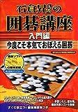 石倉昇九段の囲碁講座 ~入門編~