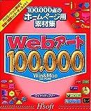 Webアート 100000