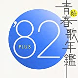 続・青春歌年鑑 1982