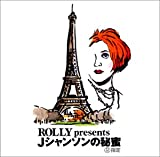 ROLLY presents 〜Jシャンソンの秘蜜