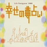 LifeNavigator 1000 幸せの夢占い