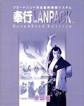 顧客奉行 21 LANPACK BroadBand Edition for Windows 2ライセンス