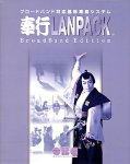 顧客奉行 21 LANPACK BroadBand Edition for Windows 5ライセンス