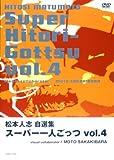 松本人志自選集 「スーパー一人ごっつ」 Vol.4(visual collaborator MOTO SAKAKIBARA)