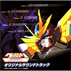 : 超重神グラヴィオン オリジナルサウンドトラック