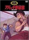 アパッチ野球軍 DVD-BOX